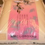 長野県産コシヒカリを使用しております。