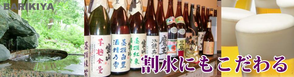 草津温泉:焼肉酒房 馬力屋